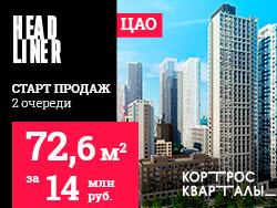 ЖК Headliner Старт продаж 2 очереди